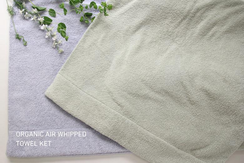 ふわふわやわらかな高級タオルケット。 肌触り抜群の厚手のタオルケットオーガニックエアーホイップ