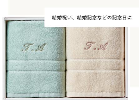 タオルへの名⼊れ、刺繍について