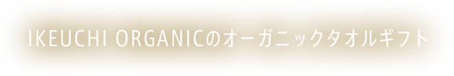 IKEUCHI ORGANICのオーガニックタオルギフト