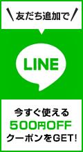 LINE公式アカウント 友達追加でクーポンプレゼント
