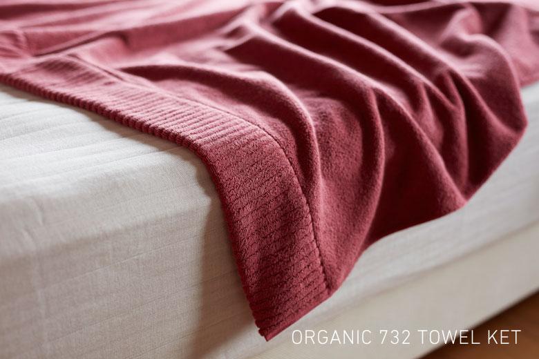 高級タオルケット、ギフトとしてもおすすめのオーガニック732 ホテル仕様で厚手のタオルケット